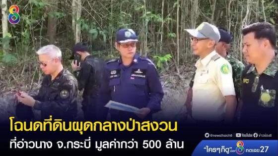 พบโฉนดที่ดินผุดกลางป่าสงวน กว่า 40 ไร่ที่อ่าวนาง จ.กระบี่ มูลค่ากว่า 500 ล้าน