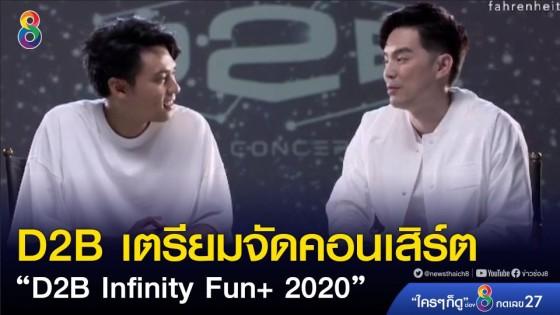 """D2B เตรียมจัดคอนเสิร์ต """"D2B Infinity Fun+ 2020"""""""