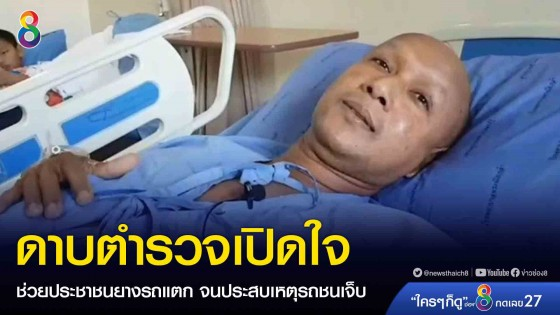 ดาบตำรวจเปิดใจ ช่วยประชาชนยางรถแตก จนประสบเหตุรถชนเจ็บ