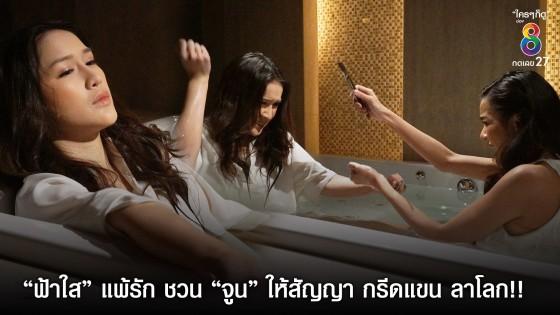 """""""ฟ้าใส"""" แพ้รัก ชวน """"จูน"""" ให้สัญญา กรีดแขน..."""