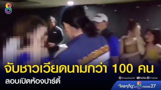 จับชาวเวียดนามกว่า 100 คน ลอบเปิดห้องปาร์ตี้
