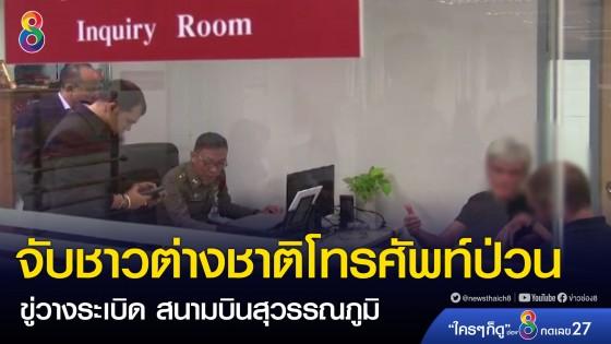 จับชาวต่างชาติโทรศัพท์ป่วนขู่วางระเบิด สนามบินสุวรรณภูมิ