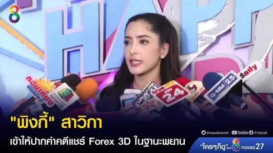 """""""พิงกี้"""" พร้อมทนายความ เข้าให้ปากคำคดีแชร์ Forex 3D..."""