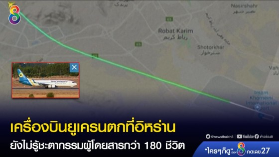 เครื่องบินยูเครนตกที่อิหร่าน ยังไม่ทราบชะตากรรมผู้โดยสาร-ลูกเรือกว่า...
