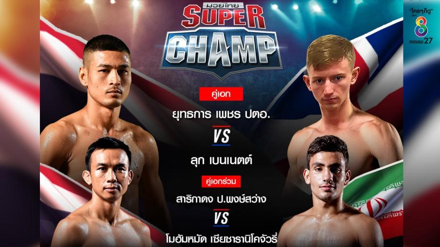 ศึก ช่อง8 มวยไทย ซุปเปอร์แชมป์ เดินหน้าถล่มความมันส์ 12 มกราคมนี้