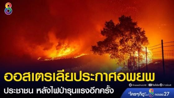 ออสเตรเลียประกาศอพยพประชาชน ไฟป่ากลับมารุนแรงอีกครั้ง