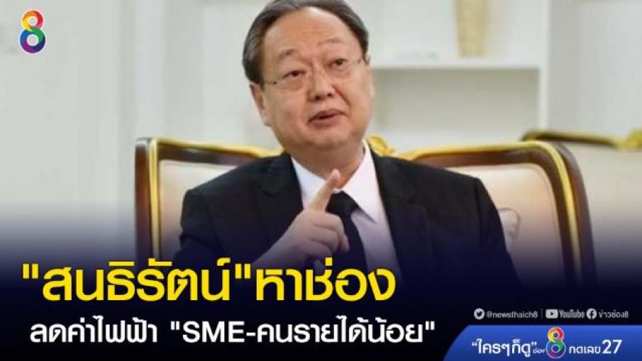 """""""สนธิรัตน์""""หาช่องลดค่าไฟฟ้า """"SME-คนรายได้น้อย"""""""