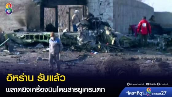 ช็อก! อิหร่าน รับแล้ว พลาดยิงเครื่องบินโดยสารยูเครนตก