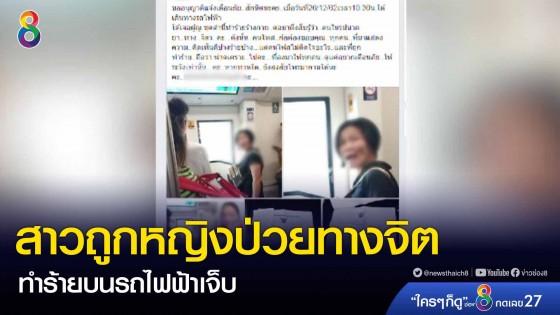 เตือนภัย!! สาวถูกหญิงป่วยทางจิตทำร้ายบนรถไฟฟ้าเจ็บ