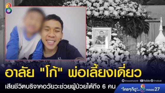 หนุ่มพ่อเลี้ยงเดี่ยวคนดังเสียชีวิต บริจาคอวัยวะช่วยผู้ป่วยได้ถึง...