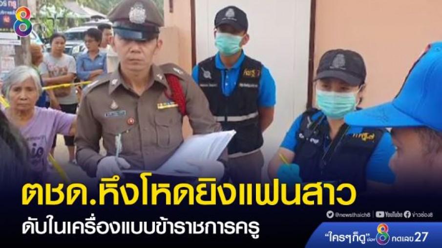 ตำรวจตชด.หึงโหดยิงแฟนสาวดับในเครื่องแบบข้าราชการครู