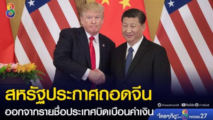 สหรัฐประกาศถอดจีนออกจากรายชื่อประเทศบิดเบือนค่าเงิน