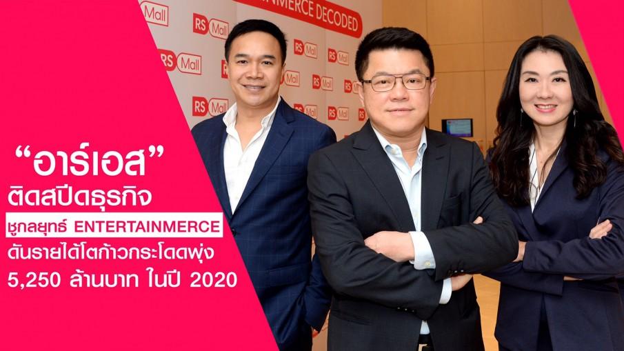 เติมความสุขให้ทุกชีวิต  RS Mall ชู Entertainmerce ดันยอด 3,200 ล้านในปี 2563