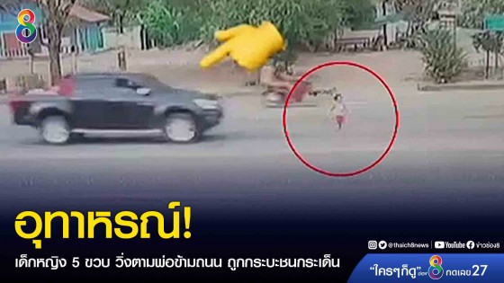 อุทาหรณ์! เด็กหญิง 5 ขวบ วิ่งตามพ่อข้ามถนน ถูกกระบะชนกระเด็น