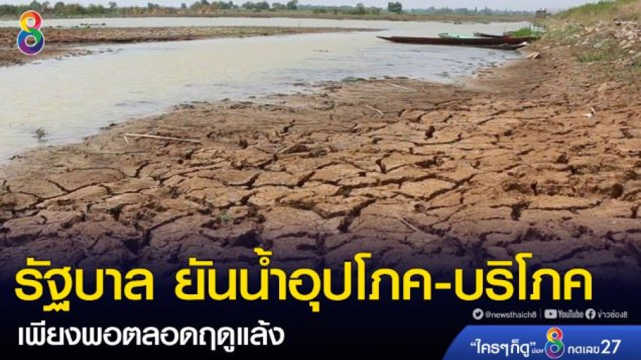 รัฐบาล ยันน้ำอุปโภค-บริโภคมีเพียงพอตลอดฤดูแล้ง