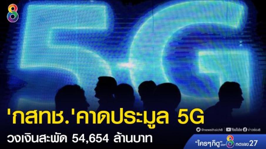 'กสทช.' คาดประมูล 5G สะพัด 54,654 ล้านบาท