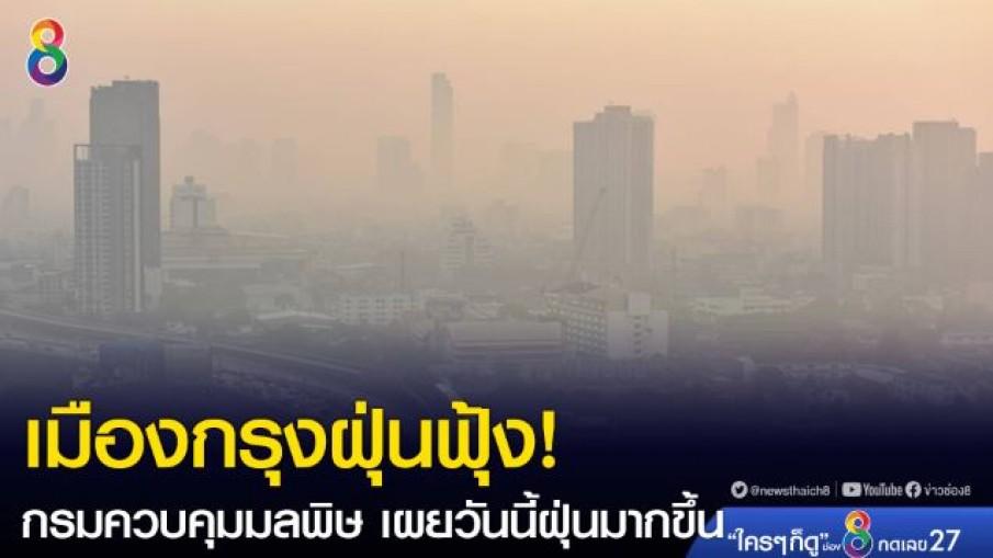 กรมควบคุมมลพิษ เผยวันนี้ฝุ่นเพิ่มมากขึ้น