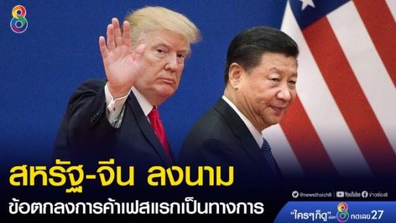 สหรัฐและจีน ได้ลงนามในข้อตกลงการค้าเฟสแรกอย่างเป็นทางการ