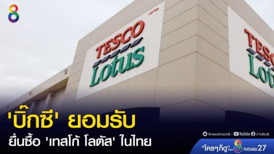 'บิ๊กซี' รับแล้ว ยื่นซื้อ 'เทสโก้ โลตัส' ในไทย