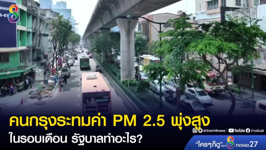 คนกรุงระทมค่า PM 2.5 พุ่งสูงในรอบเดือน รัฐบาลทำอะไร?
