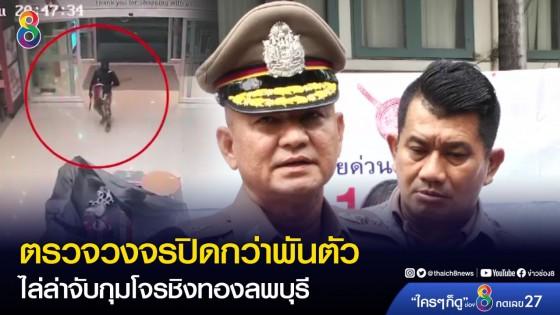 ตำรวจตรวจวงจรปิดกว่า 1,000 ตัว ในพื้นที่ 9 จังหวัด...