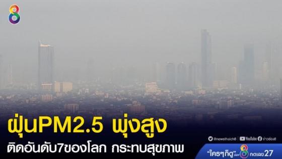 ฝุ่นPM2.5 กทม. พุ่งสูงติดอันดับ7ของโลก