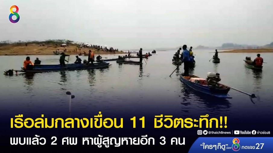 เรือล่มกลางเขื่อน 11 ชีวิตระทึก!! พบแล้ว 2 ศพ เร่งหาผู้สูญหายอีก 3 คน