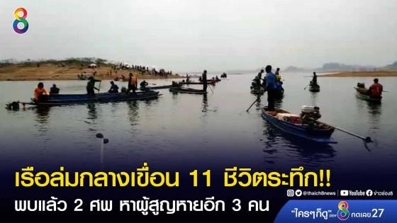 เรือล่มกลางเขื่อน 11 ชีวิตระทึก!! พบแล้ว 2 ศพ เร่งหาผู้สูญหายอีก...