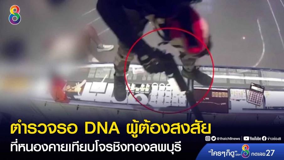 ตำรวจรอ DNA ผู้ต้องสงสัยที่หนองคายเทียบโจรชิงทองลพบุรี