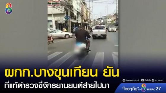 ผกก.บางขุนเทียน ยันที่แท้ตำรวจขี่จักรยานยนต์ส่ายไปมา