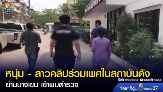 หนุ่ม - สาวคลิปร่วมเพศในสถาบันดังย่านบางเขนพบตำรวจ