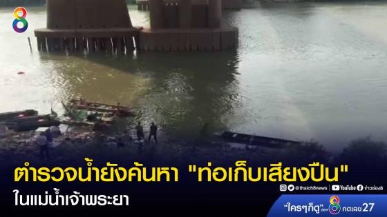 """ตำรวจน้ำยังค้นหา """"ท่อเก็บเสียงปืน"""" ในแม่น้ำเจ้าพระยา"""