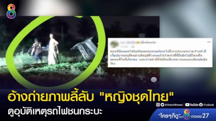 """อ้างถ่ายภาพลี้ลับ """"หญิงชุดไทย"""" ดูอุบัติเหตุรถไฟชนกระบะ"""