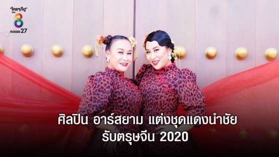ศิลปิน อาร์สยาม แต่งชุดแดงนำชัย รับตรุษจีน 2020 พร้อมร่วมอวยพรแฟนเพลง...