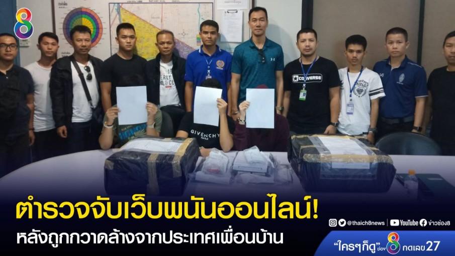 ตำรวจจับเว็บพนันออนไลน์ หลังถูกกวาดล้างจากประเทศเพื่อนบ้าน