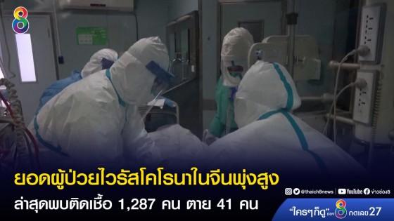 ยอดผู้ติดเชื้อไวรัสโคโรนาในจีนพุ่ง 1,287 คน ตาย 41 คน