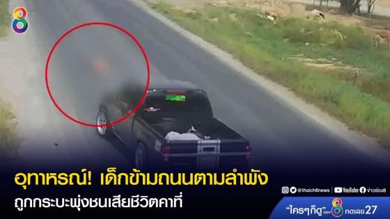เด็กข้ามถนนตามลำพัง กระบะพุ่งชนเสียชีวิตคาที่