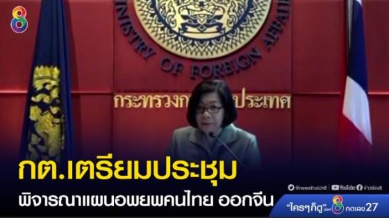 กต.เตรียมประชุมพิจารณาแผนอพยพคนไทยออกจากประเทศจีน...