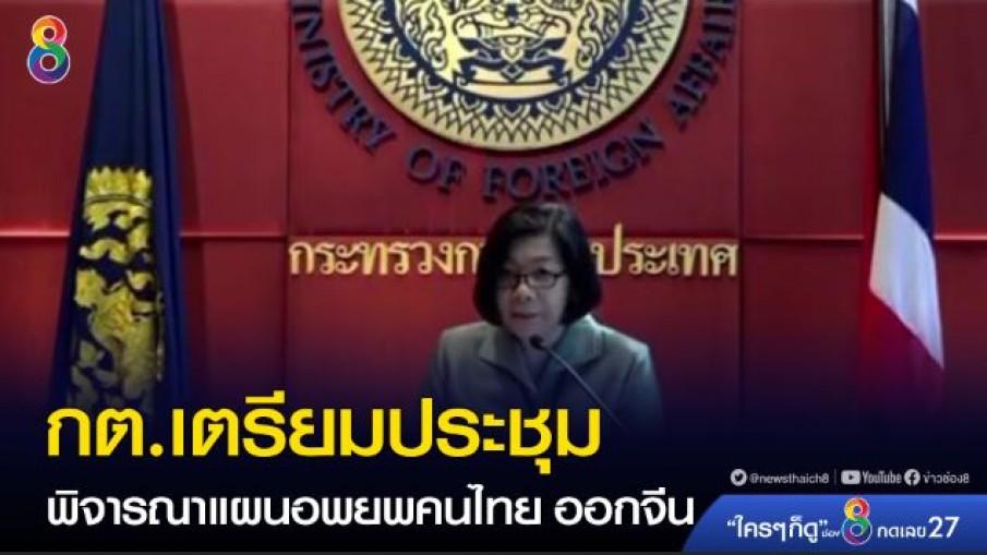กต.เตรียมประชุมพิจารณาแผนอพยพคนไทยออกจากประเทศจีน
