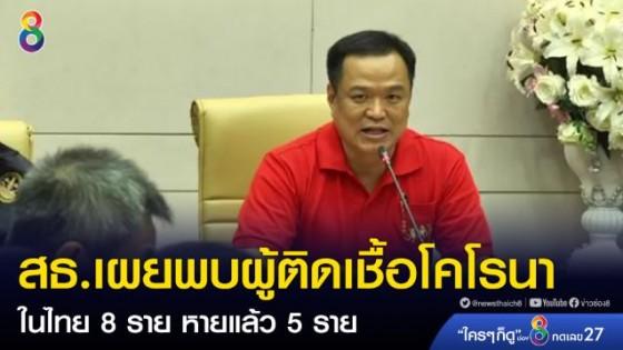 สธ.แถลงพบผู้ป่วยติดเชื้อโคโรนาในไทย 8 ราย หายแล้ว 5 ราย