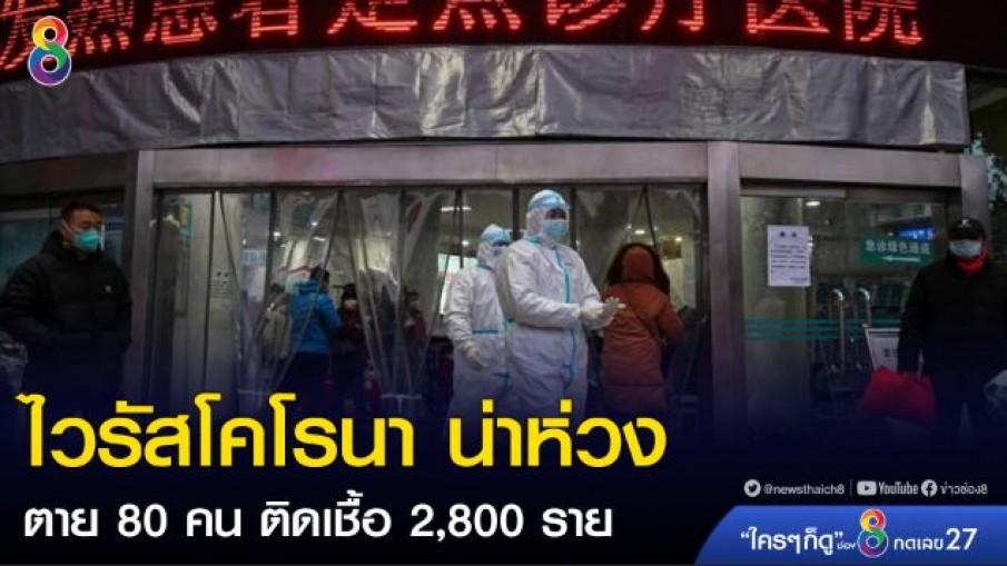 ไวรัสโคโรนา 2019 ในจีน ยังน่าเป็นห่วง ยอดผู้เสียชีวิตถึง 80 คน ติดเชื้อราว 2,800 ราย