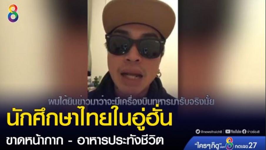 นักศึกษาไทยในอู่ฮั่นเผย ขาดหน้ากาก - อาหารประทังชีวิต