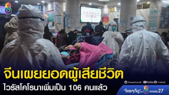 จีนเผยยอดผู้เสียชีวิตจากไวรัสโคโรนาเพิ่มเป็น 106 คนแล้ว