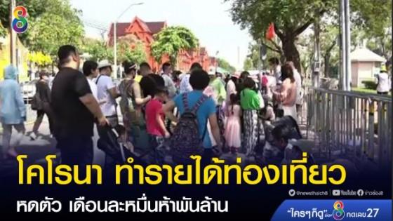 """""""โคโรนา"""" ทำรายได้ท่องเที่ยวไทยหด เดือนละหมื่นห้าพันล้าน"""
