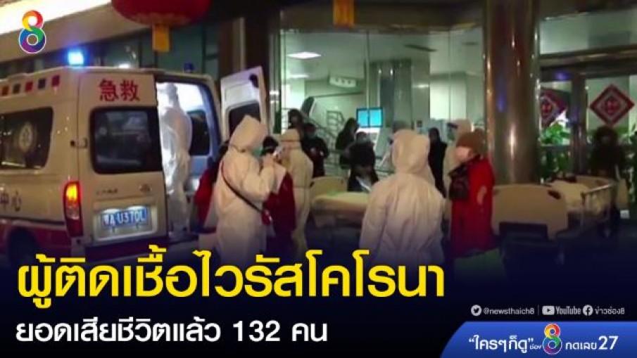 ผู้ติดเชื้อไวรัสโคโรนา เสียชีวิตแล้ว 132 คน