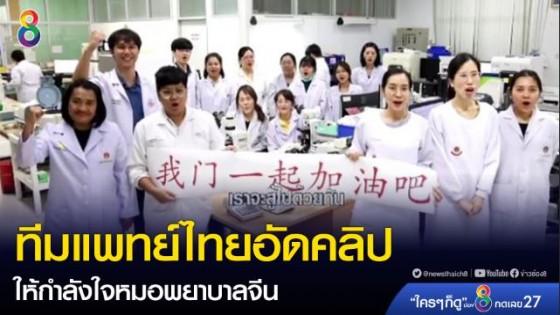 ทีมแพทย์ไทยอัดคลิปให้กำลังใจหมอพยาบาลจีน...
