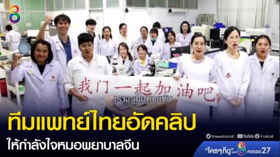 ทีมแพทย์ไทยอัดคลิปให้กำลังใจหมอพยาบาลจีน