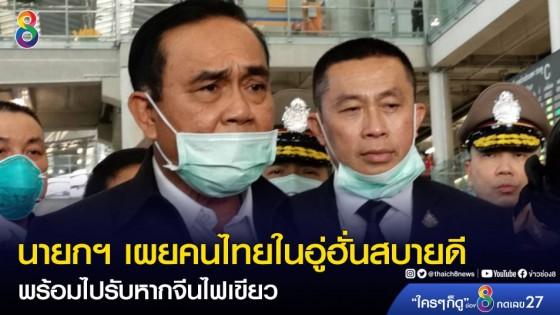 นายกฯ เผยคนไทยในอู่ฮั่นสบายดี พร้อมไปรับหากจีนไฟเขียว