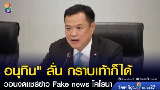 """""""อนุทิน"""" ลั่น กราบเท้าก็ได้ วอนงดแชร์ข่าว Fake news..."""