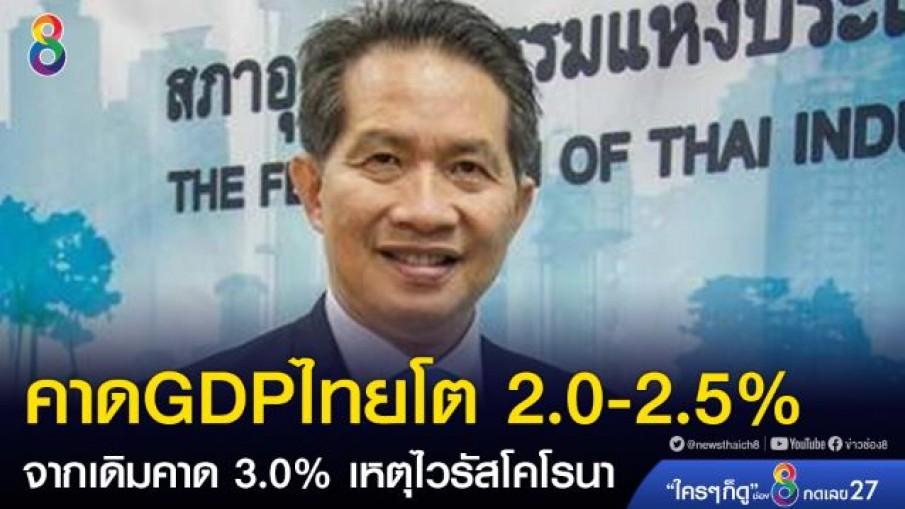 กกร.ลดคาดการณ์ GDP ไทยปีนี้เหลือโต 2.0-2.5% จากเดิมคาด 2.5-3.0%
